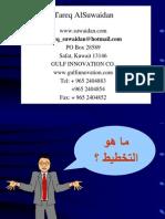 كتاب كيف اقرا طارق سويدان pdf