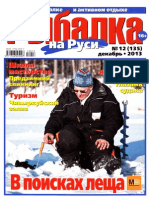 Рыбалка на Руси 2013'12