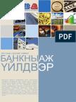 Banking Industry 2013-III Last