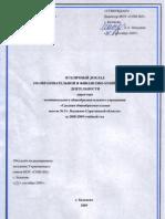 публичный доклад МОУ СОШ №5 за 2008-2009уч.год