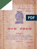 Saiva Samayam