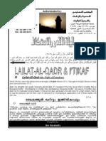 Lailat Al_Qadr and Itikaf.arabic.malayalam.english