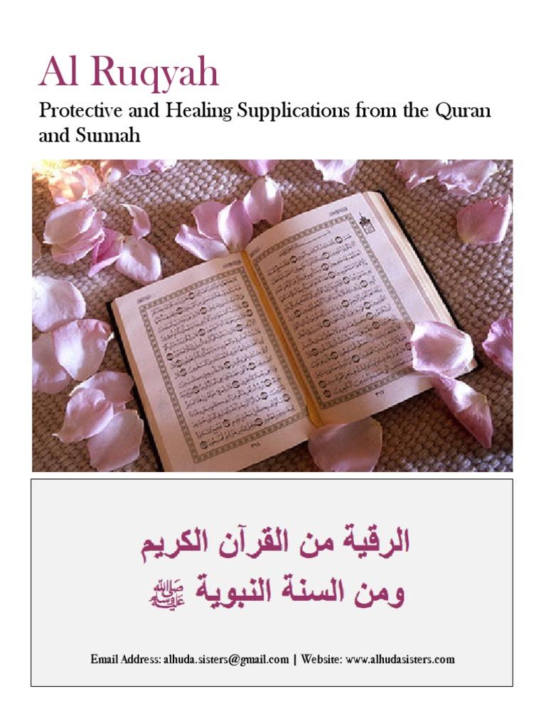 Ruqyah With Transliteration roman alphabet | Islamic Theology