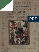 Пастуро М. - Символическая история европейского средневековья. - 2012