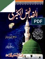 Al Khasais Ul Kubra Vol 2