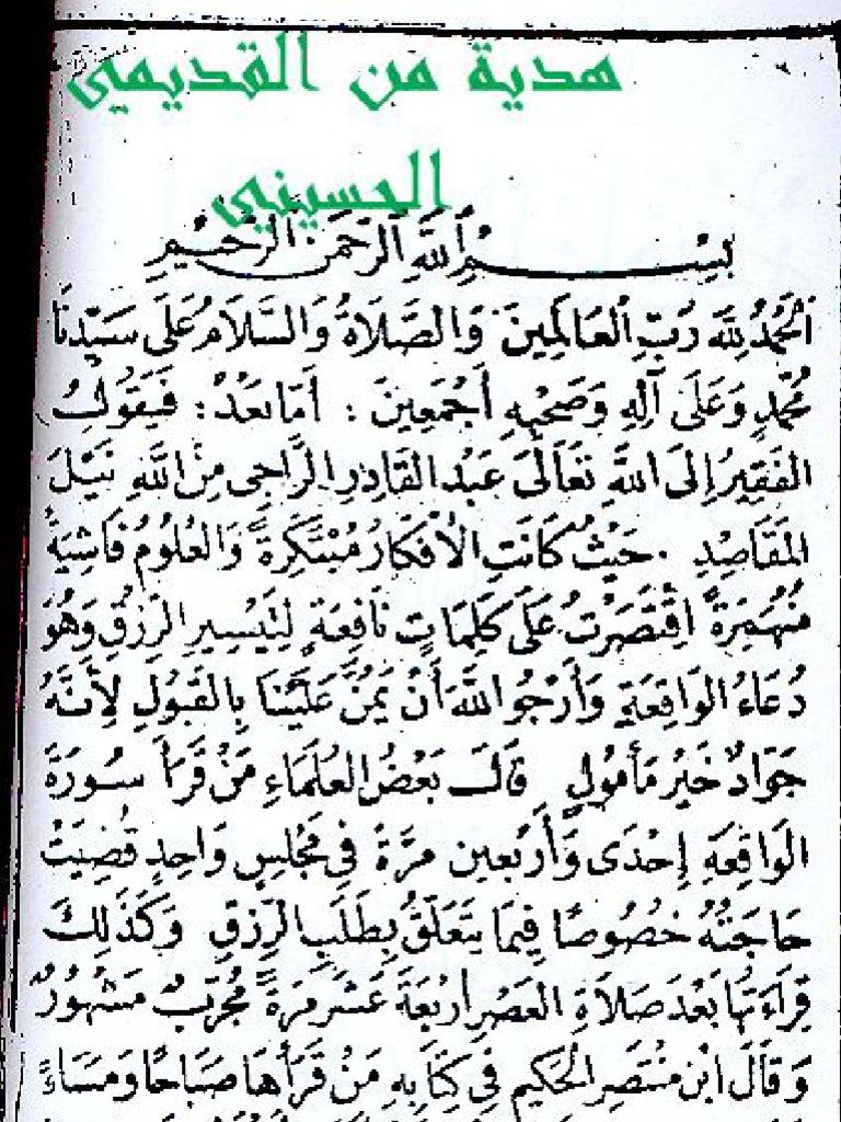 كتاب أوراد الإمام الشيخ عبد القادر الجيلاني