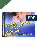 Madi Priyas - Uyir Thodum Oviyam