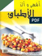 أشهى وألذ الأطباق-سلسلة كتب تعليم الطبخ