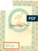 Islamic Names In Urdu Pdf