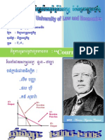 គំរូគួកណូ(Cournot Model)