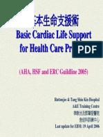 Docs_Training on Basic Life Support for Nurses_BCLS Presentation