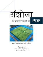 Azola Manual in Marathi