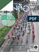 วารสาร สารสองล้อ เดือน ตุลาคม 2556