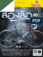 วารสาร สารสองล้อ เดือน ธันวาคม 2556