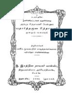 Pathartha Guna Chinthamani