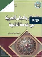 الأمثال و الحكم العربية في خدمة الداعية