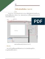 คู่มือการใช้ Adobe flash Cs3 เบื้องต้น