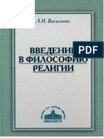 Василенко Л.И. Введение в философию религии - 2009