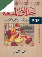 محمد الباز..حدائق المتعة.. فنون الجنس عند العرب