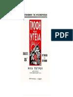 ΤΡΟΦΗ & ΥΓΕΙΑ _ ΗΛΙΑΣ ΠΕΤΡΟΥ