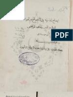 إيضاح المدارك في الإفصاح عن العواتك - السيد محمد مرتضى الزبيدي الحسين
