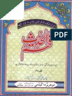 Faham Ul Hadeeth Volume 002