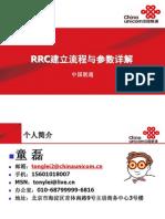 WCDMA_RRC信令流程讲解-RRC流程