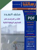 magazine-01-08-2009