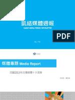 Carat Media NewsLetter 719 Report