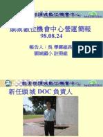 頭城DOC20090824訪視簡報