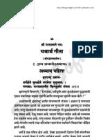 Bhagavad Gita Marathi - Adhyay 01