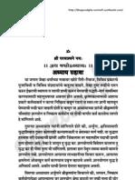 Bhagavad Gita Marathi - Adhyay 06