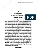 bhagavad gita marathi adhyay kurukshetra bhagavad gita