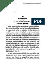 Bhagavad Gita Marathi - Adhyay 16