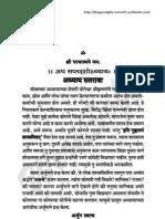 Bhagavad Gita Marathi - Adhyay 17