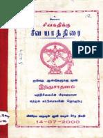 Sivakathiku Sivayathirai