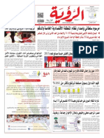 Alroya Newspaper 27-12-2013