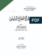 عبد الله الخريجي - علم الإجتماع الديني