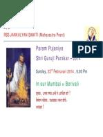 Param Pujaniya Shri Guruji Purskar - 2014.