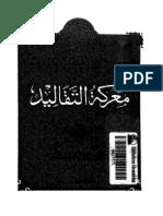 محمد قطب - معركة التقاليد