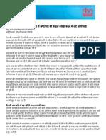 Aajtak File destruction Newsstory Dec'13