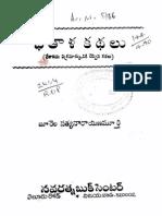 bhetalakadhalu