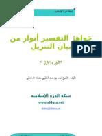 جواهر التفسير لسماحة الشيخ أحمد الخليلي مفتي عام سلطنة عمان الجزء الأول