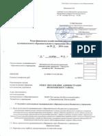 ПФХ+Терновской+дс+31,10,2012