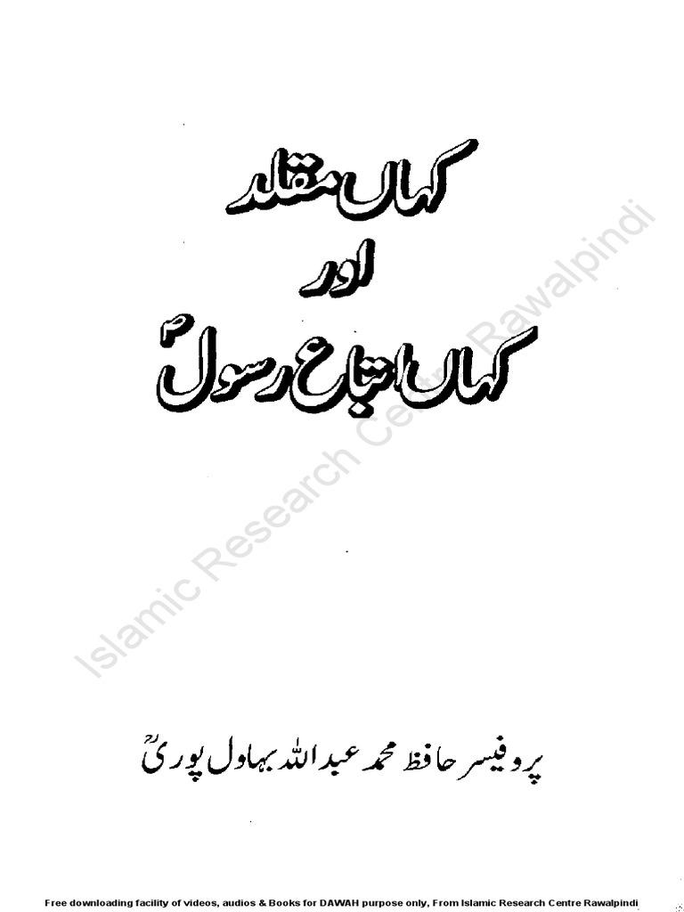 Kaha Moqalad Aur Kahan Itteba Rasol | Interculturalism