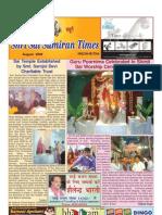Shri Sai Sumiran Times -Aug 2009- English