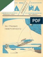 File_1990