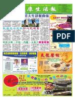 健康生活报12-27-2013版