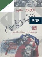 ادوارد سعيد - تغطية الإسلام