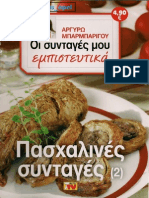 argiro_Pasxalines_Sintages_2_